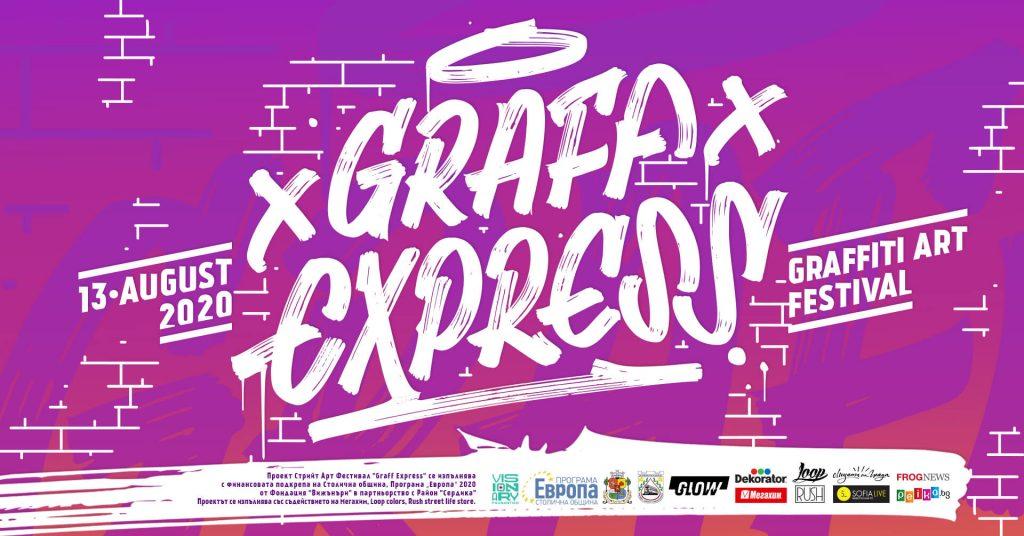 графити-фудожници