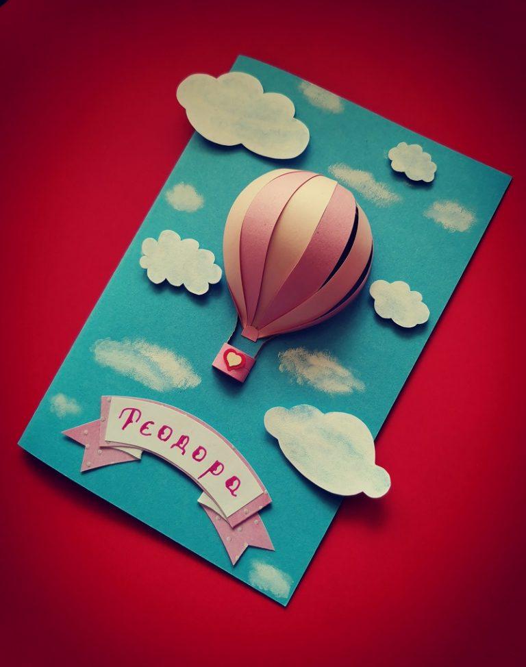 квилинг-картичка-с-балон