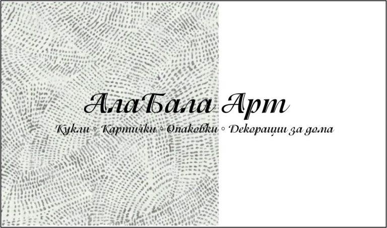 алабала-арт-искра-дончева