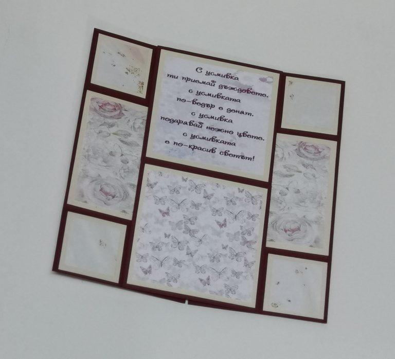 безкрайна-картичка-цветно-пеперудена-феерия
